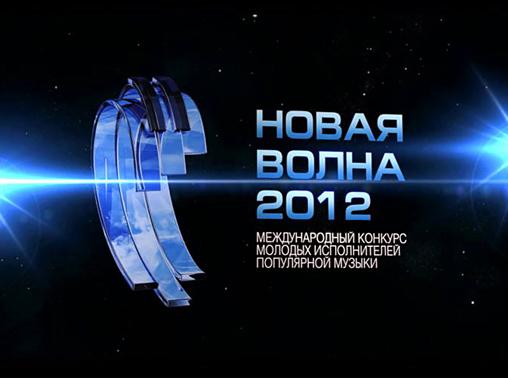 11-й международный конкурс «Новая волна»